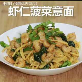 【惊!这么做意面更美味!】别再流着口水看舌尖上的中国啦,一份鲜香Q弹的虾仁意面,同样是舌尖上的美味~#舌尖上的中国##我要上热门##美食#
