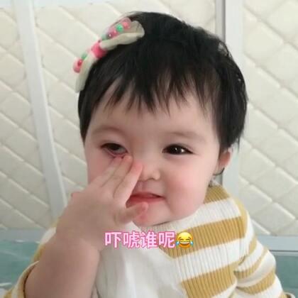 #宝宝##精选##游戏#老是自己做鬼脸儿,笑死我啦!
