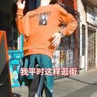 我平时是这样逛街的 #精选##音乐##舞蹈#