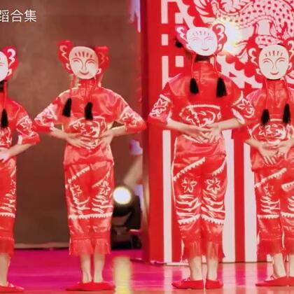 红红火火过大年,可爱的剪纸姑娘们带着欢欢喜喜的舞蹈给大家拜年呢。#宝宝#们在舞台上的表现力有没有感染到你呢?咨询#舞蹈#微信:danse68
