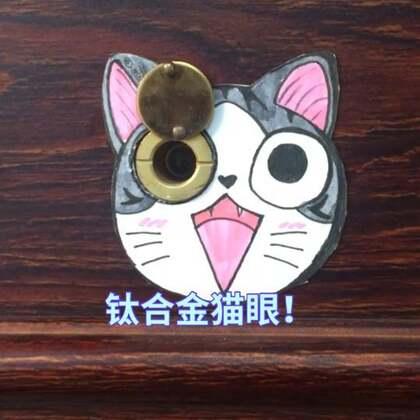 教你们做一个真正的「猫眼」 钛合金猫眼#精选#