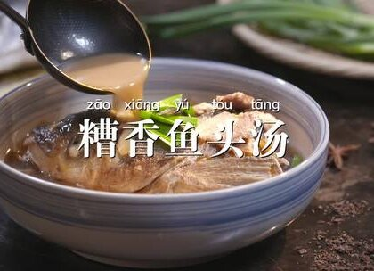 #糟香鱼头汤#鱼头配上五花肉炖汤,简单营养,一碗回魂!#美食##上海菜#