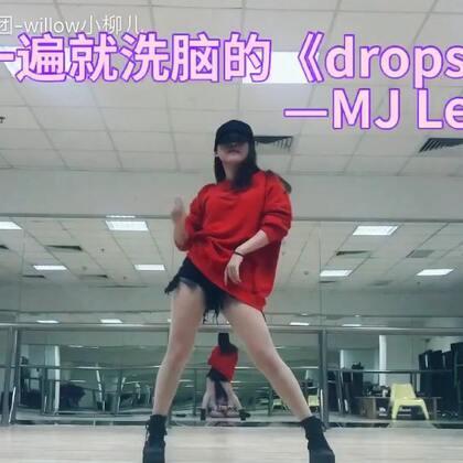 柳儿回来啦~一个多月没更新了,有想我的没🤔好久没跳舞了,跳一次好累😰后面会勤更新,感谢一直没有取关的你们😘#drops##舞蹈##我要上热门#