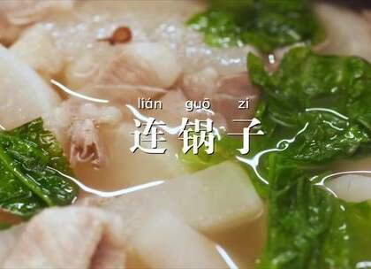 #连锅子#零技术含量的懒人菜,竟如此好吃!#美食##懒人菜#
