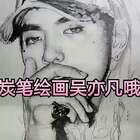 过完年啦,我来跟新绘画喽,谢谢你们的点赞哦,继续加油↖(^ω^)↗,#精选##吴亦凡#