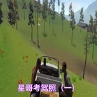 #游戏##精选##搞笑#