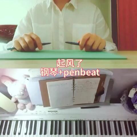 起风了,钢琴 penbeat 第一次和超级帅气的 PenBe 音乐视频 尤克