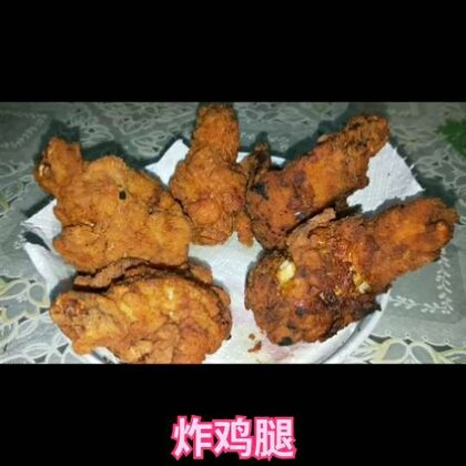 #爱的城堡#炸鸡腿,原本是为了烧#可乐鸡翅#的结果可乐喝完了鸡腿还在冰箱冻着,干脆炸鸡腿了。