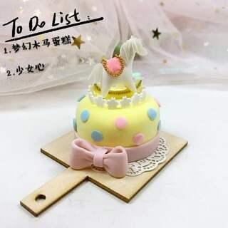 ✨《梦幻木马蛋糕》给你们一个少女心的蛋糕!你们想要木马还是蛋糕!外网的盒子买10个送1个买20送3个的活动还在继续,转发本视频艾特3个好友并且关注 @姚小彤. 大年三十直播抽奖#粘土蛋糕##蛋糕土##手工#淘宝链接https://shop165985875.taobao.com/ 微店链接https://weidian.com/?userid=1022852215