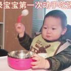 记录宝宝第一次动手吃饭!#宝宝#