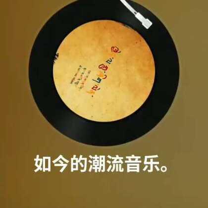 不知什么时候潮流音乐。劲舞音乐。已经占据了整个西藏。还不知道我坚持的音乐以后会有多少个人听?