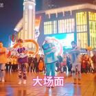 舞蹈24K magic ,这次人够多了吧#精选##舞蹈#
