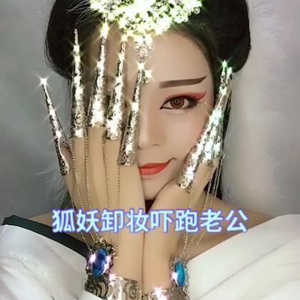 #化妆造型##狐妖##我要上热门@美拍小助手#