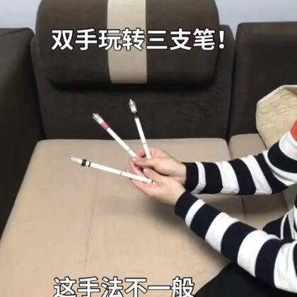 转笔也可以juggling..一年以前开始练习的双手 当时也想走双手的这种风格 不过左手很难提升..所以到现在还是没有什么进步.. bgm:tobu:holiday