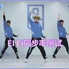 #偶像練習生ei ei##舞蹈#話不多說 同步率視頻來了~@美拍小助手