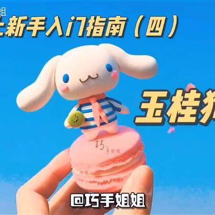 超轻粘土新手入门指南(四)解决小可爱们有手指印记的问题,在做一只像小白云朵一样可爱的玉桂狗吧~#手工##我要上热门##超轻粘土教程#