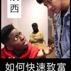 如何快速致富🌚#精选##我要上热门##搞笑#