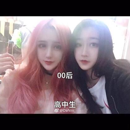 #00后交友#又是一波近照 原图都在微博 常更??https://weibo.com/u/5046774092