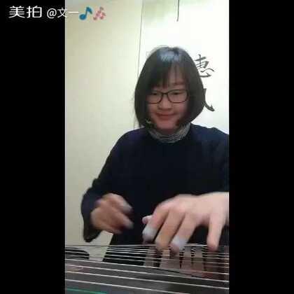 #音乐#《秋窗风雨夕》小片段,好听吗,如果大家喜欢以后弹完整版😜😝😂
