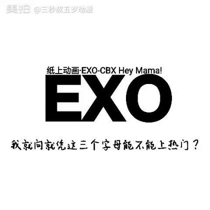 EXO-CBX Hey Mama!#hey mama##舞蹈##纸上动画#是热评要的舞蹈吧?😋【想看什么舞蹈的动画版就关注我评论出来!】