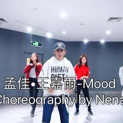Basic hip hop輕快旋律加上一點律動。song:@佳JIA➕ -Mood /choreography :@NenaPan /studio:@5KMDanceStudio #我要上热门##舞蹈##敏雅音乐#