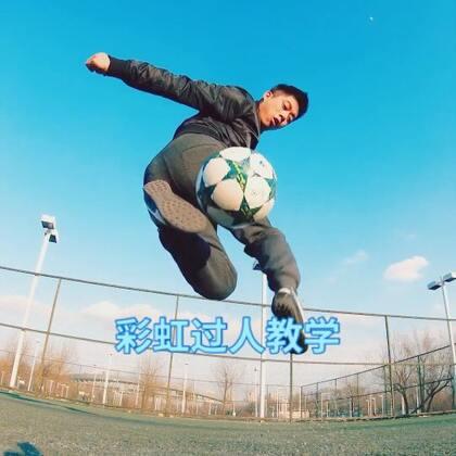 更新一期教学,喜欢足球的小朋友可以学一下😊#运动##足球##足球教学#