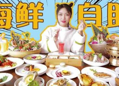 自助餐克星朵一上线,498元的海鲜自助你们猜我吃回本了没?#大胃王朵一##吃秀##美食一朵朵#