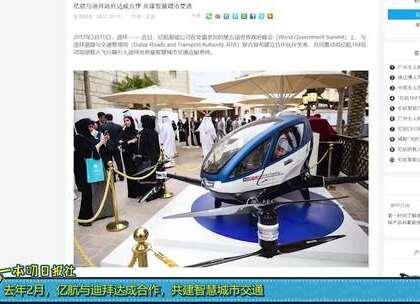 迪拜政府也赶着买,载人无人机已经如此成熟,国内厂商再次放大招#特斯拉##无人机##马斯克##飞机##迪拜#