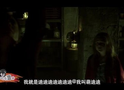 #萌迪迪##萌眼看重口##躲藏#小村庄里病毒感染了人们,小萌一家人逃过了人道毁灭,藏在地下室中偷偷的过了300天,直到有一天灾难终于发生了。