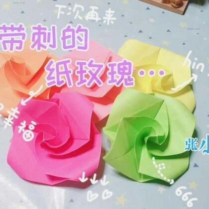 折纸玫瑰教程送给你 也许很多宝宝都会啦!但我是新学的 送给你们真爱玫瑰🌹哈哈哈!评论告诉我你喜欢哪个颜色的 评论抽一位送出福利哦#手工##手工折纸##折纸玫瑰花#