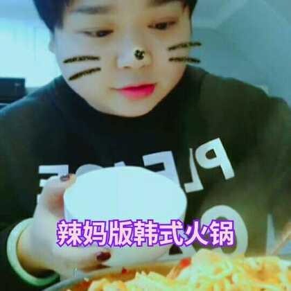 #吃秀##辣妈小厨房##韩式火锅#@美拍小助手 小盆友闹了几天想吃韩式火锅!自己做起来~味道不错!😁😁😁辣妈还是爱重庆火锅~烧烤撸串!😘😘😘