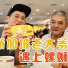 我把中国的螺蛳粉带到了新加坡!给了一位土生土长的新加坡华人老大伯,一起来看看大伯的赞不绝口的反应吧!#美食##搞笑#
