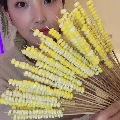 #吃秀#串了2小时的玉米,就为了拍这2分钟的视频😂@美拍小助手