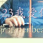 #音乐##单手penbeat##123我爱你#我爱你我爱你......