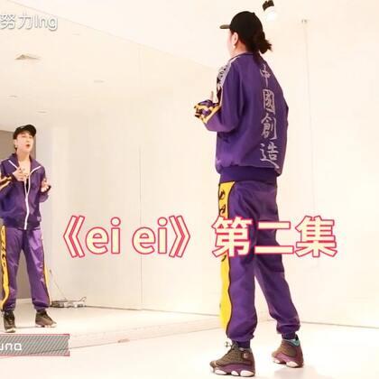 #舞蹈##我要上热门# 第二集来了 最近在上海出差 更新没那么准哈 望谅解咯多给点时间你们练习哈 点赞👍继续给我动力啦@舞蹈频道官方账号 @美拍小助手 @美拍精选官方账号