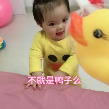 #宝宝##精选#居然害怕鸭子哈哈,你自己都是一只小黄鸭😂