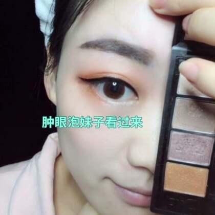 #我要上热门##眼影化妆教程#@小冰 @美拍小助手