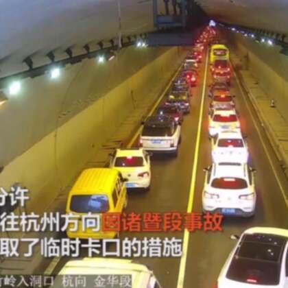 2月25日,杭州诸永高速某段,他们选择为生命让行#每日汇#