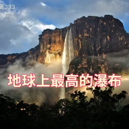 地球上落差最大的瀑布,现实版飞流直下3000尺,深藏在史前世界。你还记得《飞屋环游记》中的天堂瀑布吗?如今这现实版的飞流直下三千尺,整体落差达到979米的世界上落差最大的瀑布,就在委内瑞拉玻利瓦尔州的圭亚那高原,这也是柯南道尔小说《失落的世界》的灵感发源地。#瀑布##委内瑞拉##世界之最#