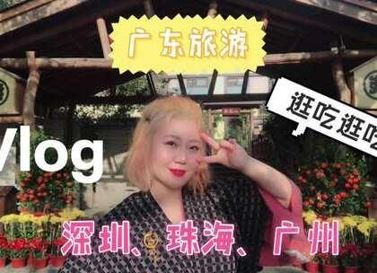 广东旅游vlog~完整版12分钟在微薄哟~真滴太好玩惹!!推荐大家去!我爱广东!