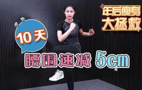 【雪碧小师妹美拍】最强瘦腰腹, 4步速燃脂!每天几...