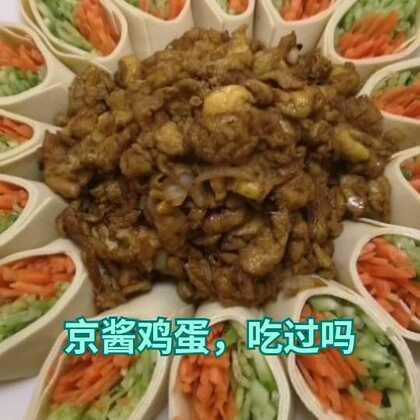 京酱鸡蛋教程,今天记得包饺子哦。谢谢大家的支持,22楼送一个红包,嘿嘿#美食##热门##家常菜#