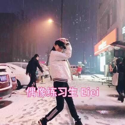 雪中跳#eiei# ,你要不要考虑pick我一下 (*^▽^*) #舞蹈##偶像练习生#