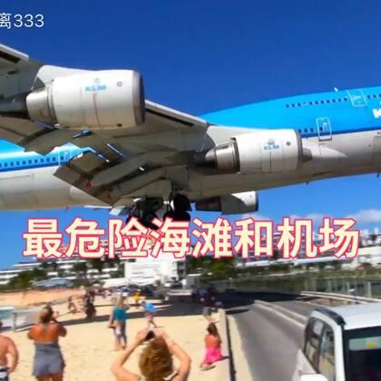 世界上最危险海滩机场,飞机离地仅10米高,起飞时能把人吹入大海。被飞机吹的翻跟头,飞机飞过怕的要低头,你想与飞机来一次另类的亲密接触吗?来到马霍海滩,飞机紧贴着头顶飞过,当飞机起飞时还可以享受气流冲浪。也不知道是海滩因为机场而危险,还是机场因为海滩而恐怖。#海滩##飞机##机场#