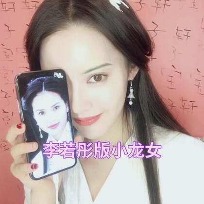 #精选##明星仿妆#李若彤小龙女仿妆