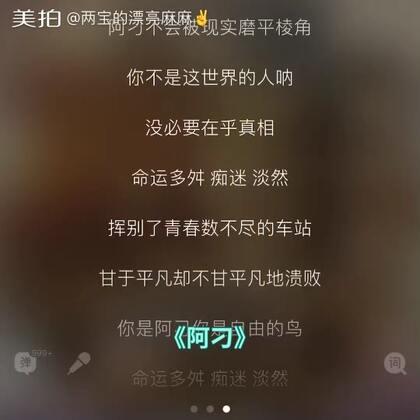 最近迷这首歌,循环播放🔁😄#音乐##阿刁##张韶涵#