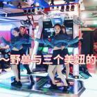 【CGL传达室】2017CGL北京省决赛,赤峰小L率领的战队哦~每年必到的赤峰队,绝对是CGL的老朋友~每个作品都很有新衣哦~请欣赏 #e舞成名##舞蹈##e舞者#