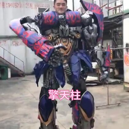 【中国变形金刚第一人美拍】03-02 16:24