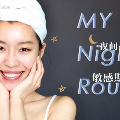(下)肌肤敏感期的夜间护肤流程#我要上热门##时尚##美妆#