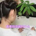 看看丽奈画的什么🤔😂#宝宝##精选##搞笑#@美拍小助手 @小慧姐在日本
